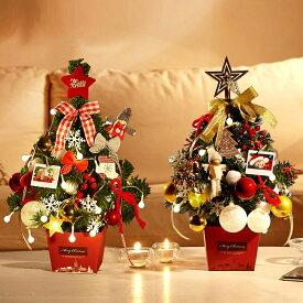 クリスマスツリー 卓上 50cm ミニツリー クリスマス飾り LEDライト付き 電池式 オーナメント おしゃれ キラキラ 雰囲気満々 クリスマスプレゼント 暖かい 簡単な組立品 飾り 部屋 商店 おもちゃ プレゼント 玄関 北欧風 おしゃれ インテリア