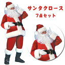 サンタクロース コスプレ 7点セット 大人用 クリスマス衣装 メンズサンタクロース サンタ帽子 サンタウィッグ メンズ…