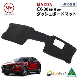 Sunland ダッシュボードマット マツダ Mazda CX-30 DM系 ブラック Z7301 送料無料 領収書