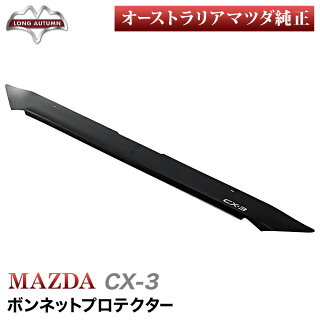 MazdaCX-3DK系ボンネットプロテクタースモークバグガードオーストラリアマツダ純正品DKEFWDKEAWDK5FWDK5AWDK8FWDK8AW