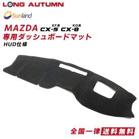 Mazda CX-5 KF系 CX-8 KG系 HUD装着車向け 専用 立体成型 HAIGH社製 Sunland サンランド ダッシュマット ダッシュボードマット カバー ヘッドアップ・ディスプレイ装備向け ブラック 春 夏 暑さ対策 冷却 快適 アウドドア ドライブ 車用品 内装パーツ