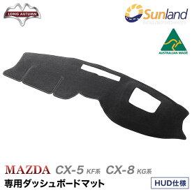 Mazda CX-5 KF系 CX-8 KG系 HUD装着車向け 専用 立体成型 HAIGH社製 Sunland サンランド ダッシュマット ダッシュボードマット カバー ヘッドアップ・ディスプレイ装備向け ブラック 2021年モデルにも適合 マツコネ2 10.25インチモニター