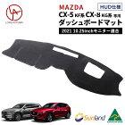Mazda CX-5 KF系 CX-8 KG系 HUD装着車向け 専用 立体成型 HAIGH社製 Sunland サンランド ダッシュマット ダッシュボードマット カバー ヘッドアップ・ディスプレイ装備向け ブラック 2021年モデルにも適合 マツコネ2 10.25インチモニター 送料無料 領収書