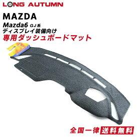 Mazda6 GJ系 アテンザ ATENZA ディスプレイ装備 専用 立体成型 ダッシュマット ダッシュボードマット カバー 車 パーツ カー用品 GJ系マツダ6 春 夏 暑さ対策 冷却 快適 アウドドア ドライブ 車用品 内装パーツ