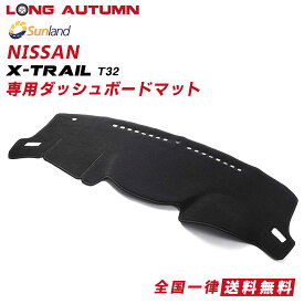 NISSAN X-Trail T32 ニッサン エクストレイル HAIGH社製 Sunland サンランド ダッシュマット ダッシュボードマット カバー 車 パーツ カー用品 春 夏 暑さ対策 冷却 快適 アウドドア ドライブ 車用品 内装パーツ