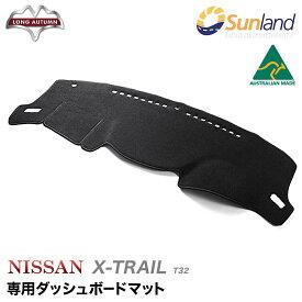 NISSAN X-Trail T32 ニッサン エクストレイル HAIGH社製 Sunland サンランド ダッシュマット ダッシュボードマット カバー 車 パーツ カー用品 春 夏 暑さ対策 冷却 快適 アウドドア ドライブ 車用品 内装パーツ 送料無料 領収書
