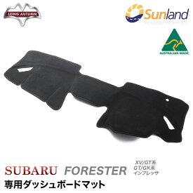 SUBARU スバル Forester フォレスター 5代目 SK系 専用 HAIGH社製 Sunland サンランド 立体成型 ダッシュマット ダッシュボードマット カバー ブラック 春 夏 暑さ対策 冷却 快適 アウドドア ドライブ 車用品 内装パーツ