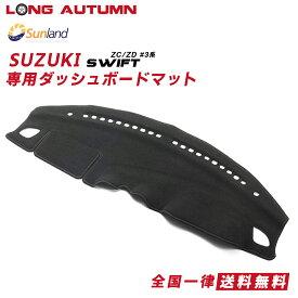 スズキ スイフト スイフトスポーツ SUZUKI ZC/ZD #3系 ZC33S 専用 HAIGH社製 Sunland サンランド 立体成型 ダッシュマット ダッシュボードマット カバー ブラック 春 夏 暑さ対策 冷却 快適 アウドドア ドライブ 車用品 内装パーツ