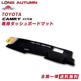 TOYOTA CAMRY トヨタ カムリ XV70系 ノーマル仕様 立体成型 ダッシュマット ダッシュボードマット カバー ブラック 国内正規品 春 夏 暑さ対策 冷却 快適 アウドドア ドライブ 車用品 内装パーツ