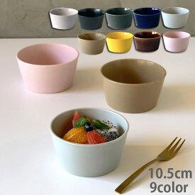 小鉢 マルチボウル 全9color 取り皿 おしゃれ お皿 皿 食器 プレート オシャレ 陶器 美濃焼き 可愛い 北欧 日本製 新生活 おうちごはん