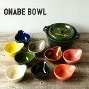 とんすい おしゃれ 土鍋 小鉢 トン水 ボウル 取り鉢 可愛い 日本製 カラー とんすい 全9color 新生活 おうちごはん