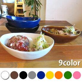 カレー皿 パスタ皿 サラダ皿 取り皿 おしゃれ お皿 食器 プレート 日本製 カラー オーバルカレーパスタボウル 全9color YZ-1