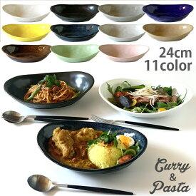 食器 和食器 パスタ カレー サラダ おしゃれ お皿 皿 食器 プレート 陶器 美濃焼 可愛い 日本製 カレー皿&パスタ皿 24cm (全9色) 新生活 おうちごはん