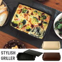 3color スタイリッシュ グリラー グリルオーブン 直火 蓋つき耐熱皿 陶器 ダッチオーブン | キッチン オーブン料理 魚…