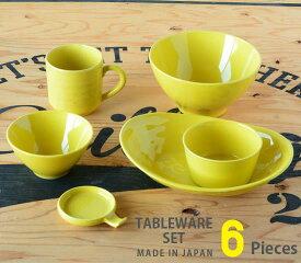 食器セット 一人暮らし おしゃれ 結婚祝い 茶碗 皿 鉢 マグカップ 可愛い 家族 お揃い 陶器 日本製 6点 食器セット 1人用 (イエロー)