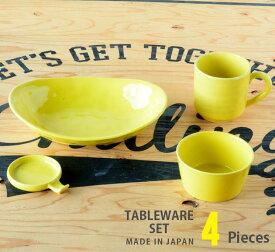 食器セット 一人暮らし おしゃれ 結婚祝い 茶碗 皿 鉢 マグカップ 可愛い 家族 お揃い 陶器 日本製 4点 カレー洋食セット (イエロー)