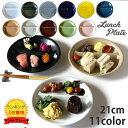 ランチプレート 丸 21cm 全9color 取り皿 おしゃれ お皿 皿 食器 プレート オシャレ 陶器 美濃焼き 可愛い 北欧 日本…