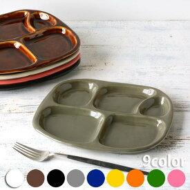 五つ仕切り ランチプレート 22cm 全9color 取り皿 おしゃれ お皿 皿 食器 プレート オシャレ 陶器 美濃焼き 可愛い 北欧 日本製 新生活 おうちごはん