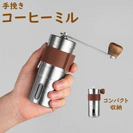 コーヒーミル 手挽き 手動 携帯 コーヒー豆挽き コーヒーまめひき機 ミル アウトドア キャンプ 登山 出張 水洗い可能 コンパクト 日本語取扱説明書