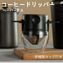 コーヒードリッパー ステンレス製 メッシュ二重構造フィルター ペーパーレス くり返し使える 珈琲 ハンドドリップ コ…