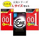 コンドーム Lサイズ オカモト 001 ゼロワン 0.01 たっぷりゼリー ジェクス ゾーン (ZONE) コンドーム L サイズ セッ…