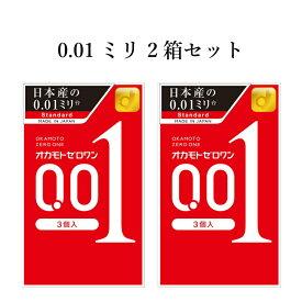 コンドーム オカモトゼロワン 001(3個入×2箱セット) オカモト 0.01mm コンドーム セット こんどーむ 避妊具 スキン アダルトサック condom メール便 送料無料