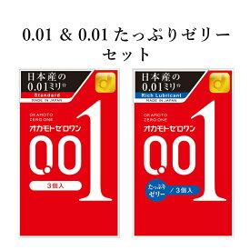 コンドーム オカモトゼロワン 001(3個入) & 001たっぷりゼリー (3個入) オカモト 0.01mm コンドーム セット こんどーむ 避妊具 スキン アダルトサック condom メール便 送料無料