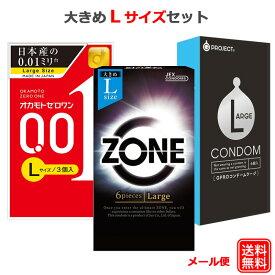 コンドーム オカモト 001 ゼロワン ジェクス ゾーン (ZONE) GPROコンドーム Lサイズ セット 大きいサイズ ラージサイズ こんどーむ 避妊具 スキン アダルトサック condom メール便 送料無料