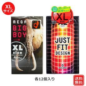 コンドーム オカモト メガビッグボーイ 12個入 不二ラテックス ジャストフィットXL 12個入 XLサイズ おおきいサイズ コンドーム セット こんどーむ 避妊具 スキン アダルトサック condom