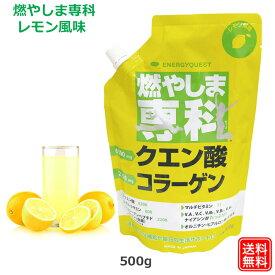 燃やしま専科レモン風味(500g入り) クエン酸 コラーゲン 粉末清涼飲料