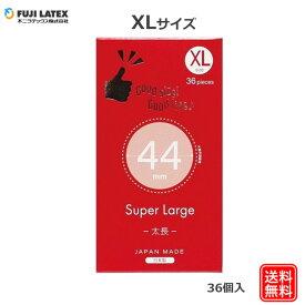 コンドーム 不二ラテックス グッドサイズ XLサイズ ビッグ 大きいサイズ super large こんどーむ 避妊具 スキン アダルトサック condom