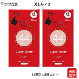 コンドーム 不二ラテックス グッドサイズ XLサイズ(36個入)2箱セット ビッグ 大きいサイズ super large こんどーむ 避妊具 スキン アダルトサック condom
