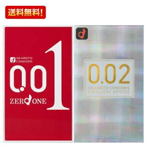オカモト 001(3コ入) 002(6コ入)コンドーム ゼロワン ゼロツー condom/0.01/0.02