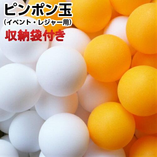 ピンポン球 卓球球 プラスチックボール 収納袋付き 200個入り イベント・レジャー用 オレンジ ホワイト ロゴ無し