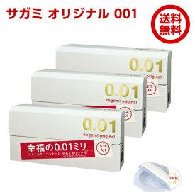 サガミ オリジナル 001 (5個入×3箱セット)0.01 コンドーム 避妊具 condom