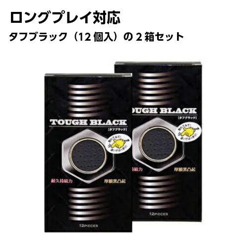 コンドーム タフブラック(12個入)耐久持続力&厚膜黒凸起2箱セット