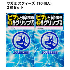 スクィーズ(10個入) 2箱セット サガミ コンドーム 強圧 6段グリップ
