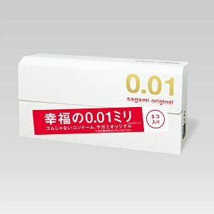 【メール便で送料無料】 サガミオリジナル001 5コ入 0.01 コンドーム 避妊具 condom