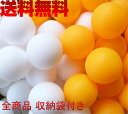 【送料無料】ピンポン玉 卓球球 プラスチックボール 収納袋付き 100個入り イベント・レジャー用 オレンジ ホワイト ロゴ無し