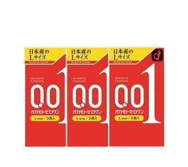 【メール便で送料無料】オカモトゼロワン 001 Lサイズ (3個入×3箱セット)/オカモト/コンドーム/0.01mm/避妊具