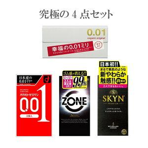 コンドーム サガミオリジナル 001 オカモト ゼロワン 001 ジェクス ゾーン(ZONE) 不二ラテックス スキン(SKYN)4箱セット 0.01 iR素材 condom 避妊具 skyn