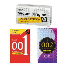 コンドーム オカモト ゼロワン001 (Lサイズ) サガミオリジナル002(Lサイズ)ジェクス iX イクス 0.02 LARGE(Lサイズ) サガミ/JEX/オカモト/condom/0.01mm/0.02mm/避妊具