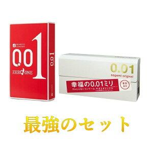 コンドーム サガミオリジナル 001(5個入 箱)オカモト 001(3個入 箱)最強 セット サガミ オカモト 0.01mm コンドーム セット こんどーむ 避妊具 スキン アダルトサック condom メール便 送料無