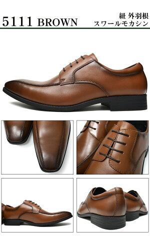 ビジネスシューズ本革メンズスクエアトゥ幅広3EEEE軽量紐スワールモカシンストレートチップビットスリッポン革靴紳士靴くつ柔らかい黒茶