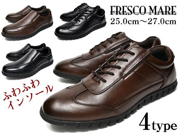 メンズ ウォーキングシューズ ローカット 紐 スリッポン ブランド FRESCOMARE フレスコマーレ fm-1601 fm-1602 BLACK DK.BROWN