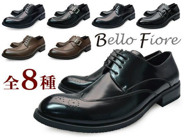 【 サマー セール 】 Bello Fiore ベロフィオーレ メンズ ビジネスシューズ ラウンドトゥ ビジネスシューズ 選べる8種類 ビジネスシューズ 靴 紳士靴