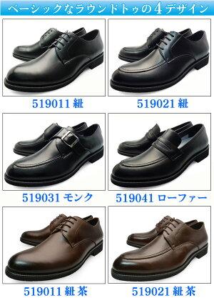 通気性抜群メンズビジネスシューズ本革使用・空気循環ソール採用クールビズFRESCOMARE紐・モンク・ローファー人気の4デザイン革靴紳士靴撥水加工