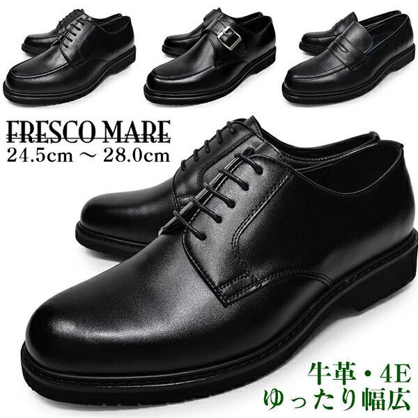 メンズ ビジネスシューズ 牛革 革靴 通気性 軽量 4E 幅広 ローファー モンク 紐 大きいサイズ ブランド FRESCOMARE フレスコマーレ 立ち仕事 靴