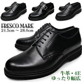 ビジネスシューズ メンズ 牛革 革靴 通気性 軽量 4E EEEE 幅広 ローファー モンク 紐 プレーントゥ Uチップ ラウンドトゥ 大きいサイズ フレスコマーレ 立ち仕事 紳士靴 仕事靴