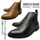 サイドゴアブーツ メンズ 牛革 ショートブーツ ビジネスシューズ ブランド FRESCO MARE フレスコマーレ 撥水加工 靴 ブーツ ラウンドト…